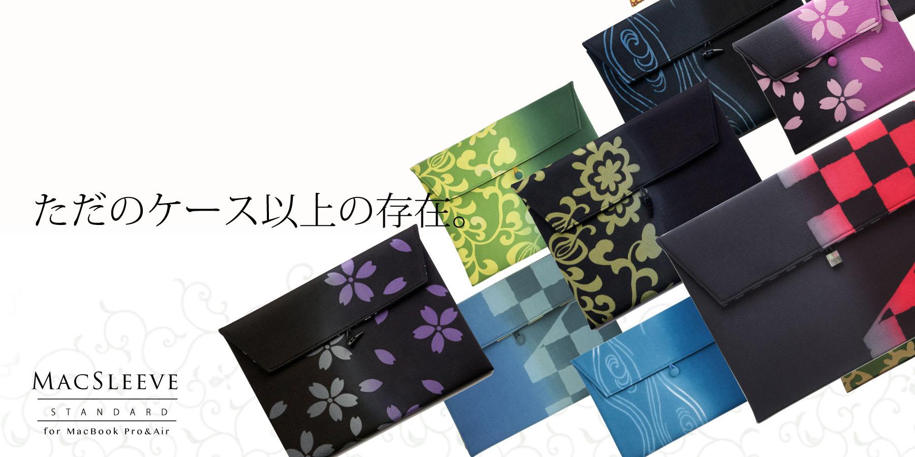 MacBookケースを京都・日本の伝統美・京友禅の手仕事が生み出すぼかしで再デザイン。MacBookPro Retinaにも対応。