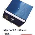 MacBook Air Sleeve Case発売開始