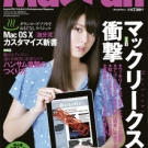 MacFan4月号にiPad Sleeve Elegant 掲載!