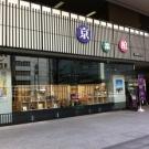 5/13(金)〜16(月) 4日間限定 東京駅八重洲口・京都館