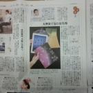 読売新聞 夕刊「ごほうび」掲載