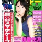 週刊アスキー3月26日発売号に掲載!