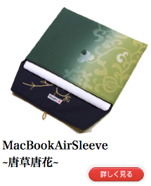 MacBook Air ケース 11inch/13inchh