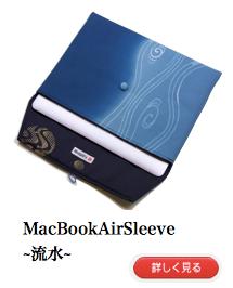 MacBook Air ケース 11inch/13inch